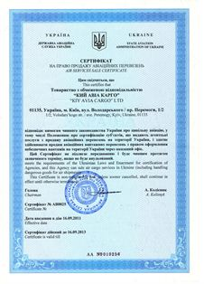 Сертификат - Кий Авиа Карго