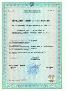 Лицензия ДМСУ - Кий Авиа Карго