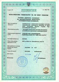 Лицензия МТЗУ - Кий Авиа Карго