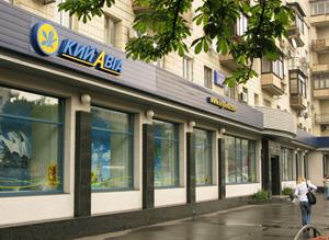 Центральный офис мувинговой компании Кий Авиа Карго - контакты компании